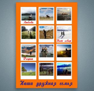 Постер - коллаж с Вашими фотографиями