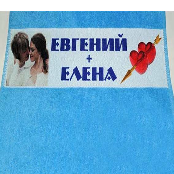 Полотенце с признание в любви