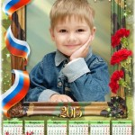 Календарь - плакат с 23 февраля