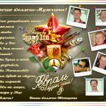Поздравительный плакат для коллектива