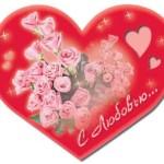 Открытки - валентинки