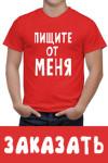 Надпись на футболке - 300 руб.