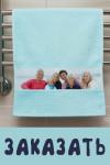 Печать на полотенце - 290 руб.
