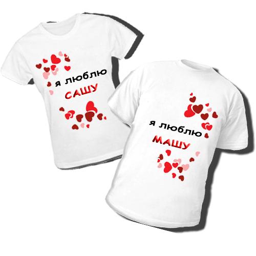 Парные любовные футболки