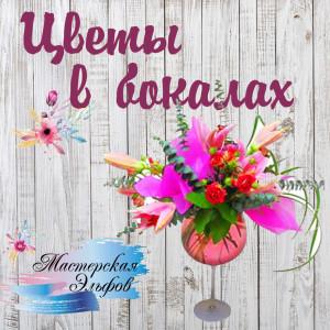 Цветы в фужерах копия