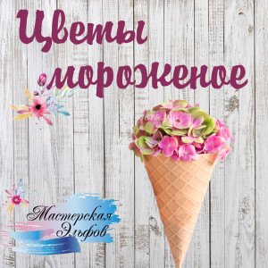 Цветы мороженое копия