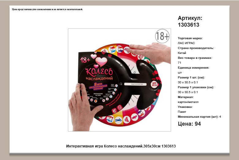 """Интерактивная игра """"Колесо наслаждений"""""""