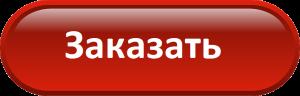 377_zakaz
