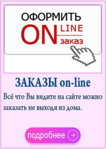 Заказы онлайн копия