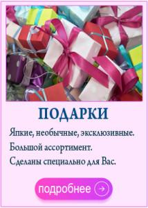 Подарки копия