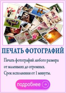 печать фотографий копия